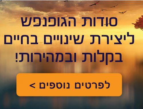"""סדנה 3 מפגשים – ת""""א \ ירושלים"""